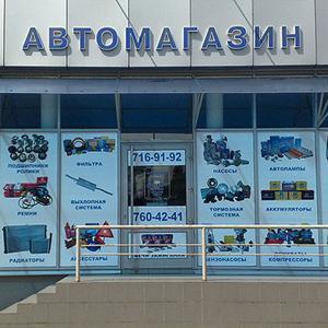 Автомагазины Кукмора