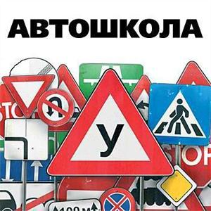 Автошколы Кукмора