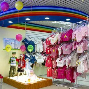 Детские магазины Кукмора