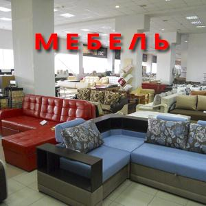 Магазины мебели Кукмора