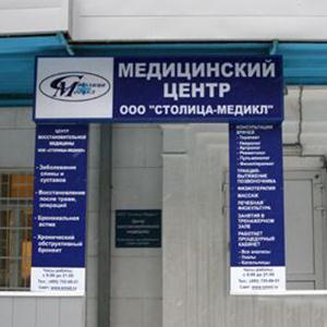 Медицинские центры Кукмора