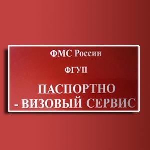 Паспортно-визовые службы Кукмора