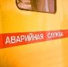 Аварийные службы в Кукморе