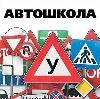 Автошколы в Кукморе