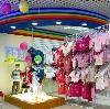 Детские магазины в Кукморе