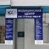 Медицинские центры в Кукморе