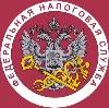 Налоговые инспекции, службы в Кукморе