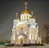 Религиозные учреждения в Кукморе